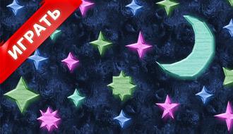 Разбивание звезд