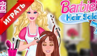 Салон Барби