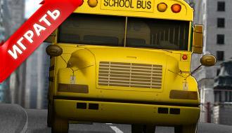 Школьный автобус - 3