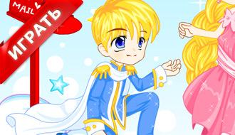 Сказка принца и принцессы