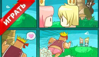 Игра - спасти принца