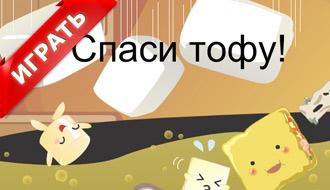 Спаси тофу