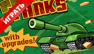 Игра Awesome Tanks
