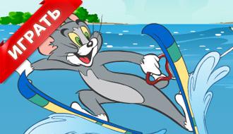 Том и вода