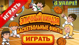 Игра - в ударе (про баскетбол)