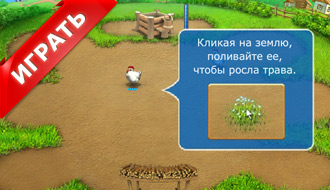 Игра Веселая ферма 2 играть
