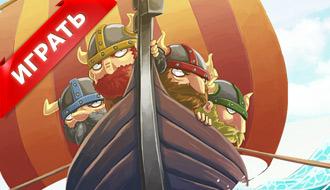 Игра - викинги