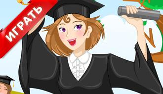 Игра про выпускницу
