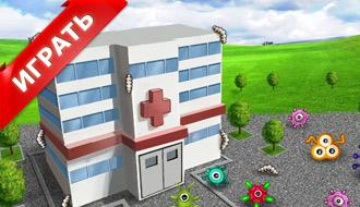 Игра защита больницы